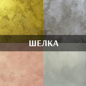 Шелка
