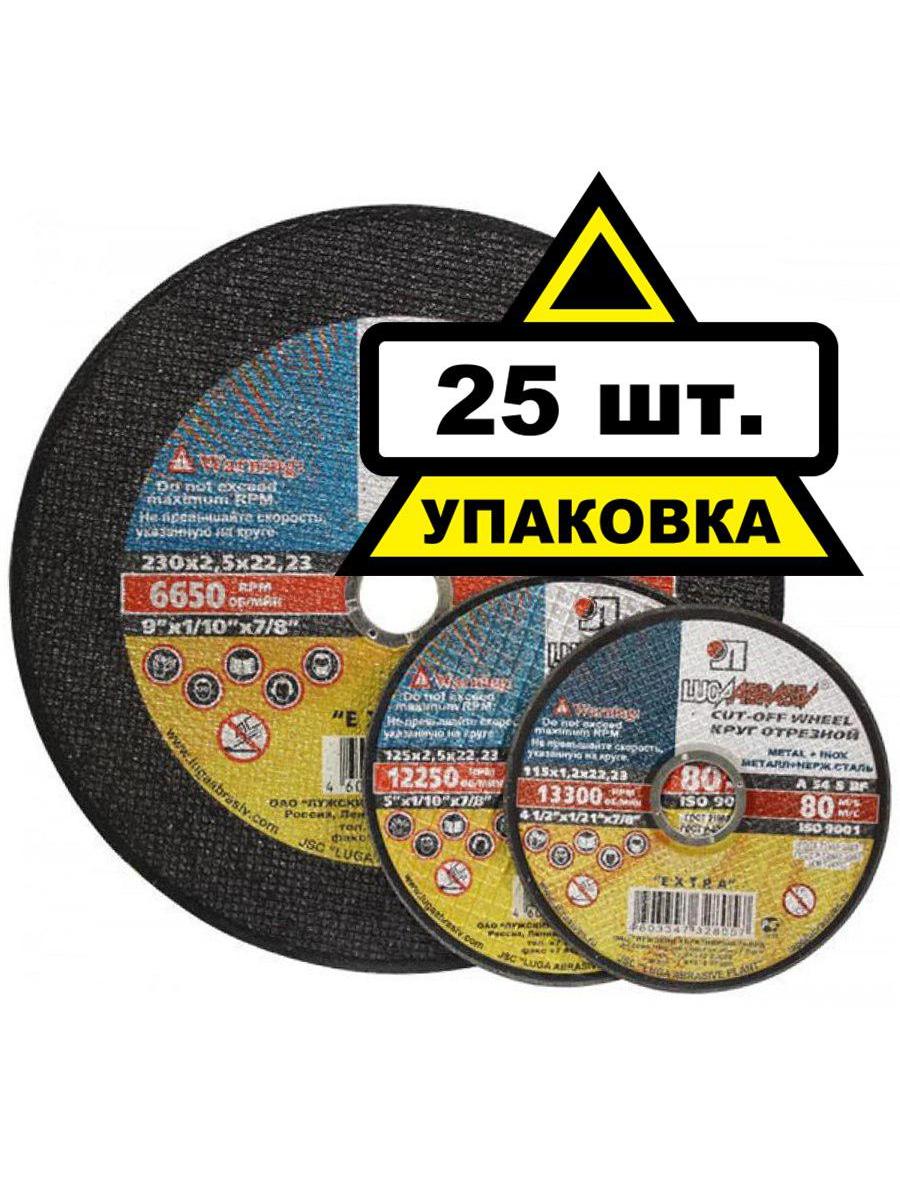 Круг отрезной ЛУГА-АБРАЗИВ 115×1,6×22 А40 упак. 25 шт.
