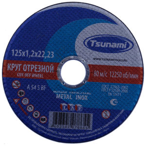 125х1,2х22 A 54 S BF Lкруг отрезной по металлу/нержавейка TSUNAMI