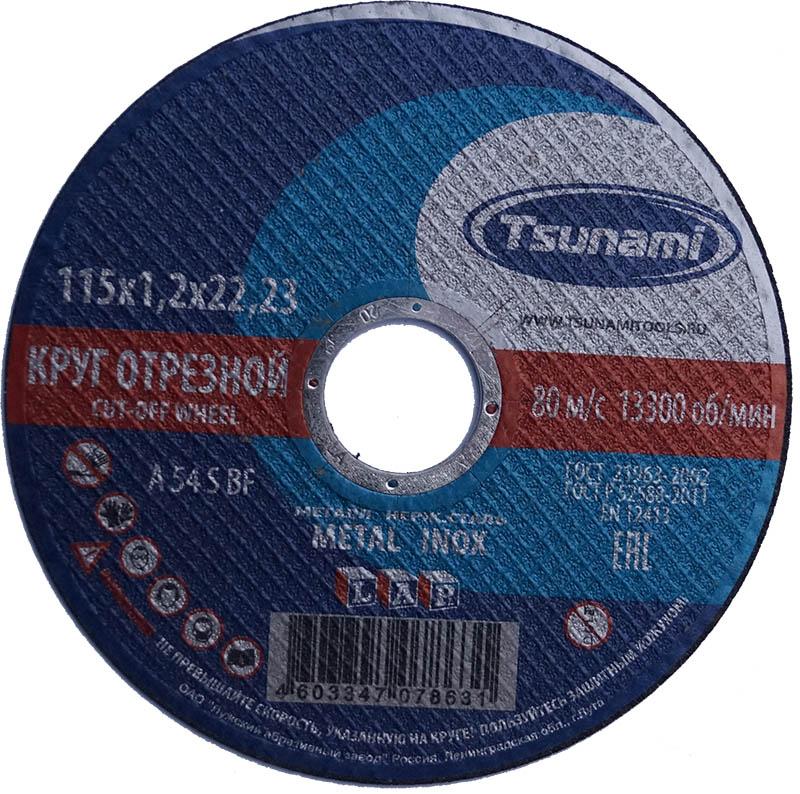 115х1,0х22 A 54 S BF Lкруг отрезной по металлу/нержавейке TSUNAMI