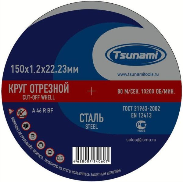 150х1,2х22 A 54 S BF Lкруг отрезной по металлу/нержавейке TSUNAMI
