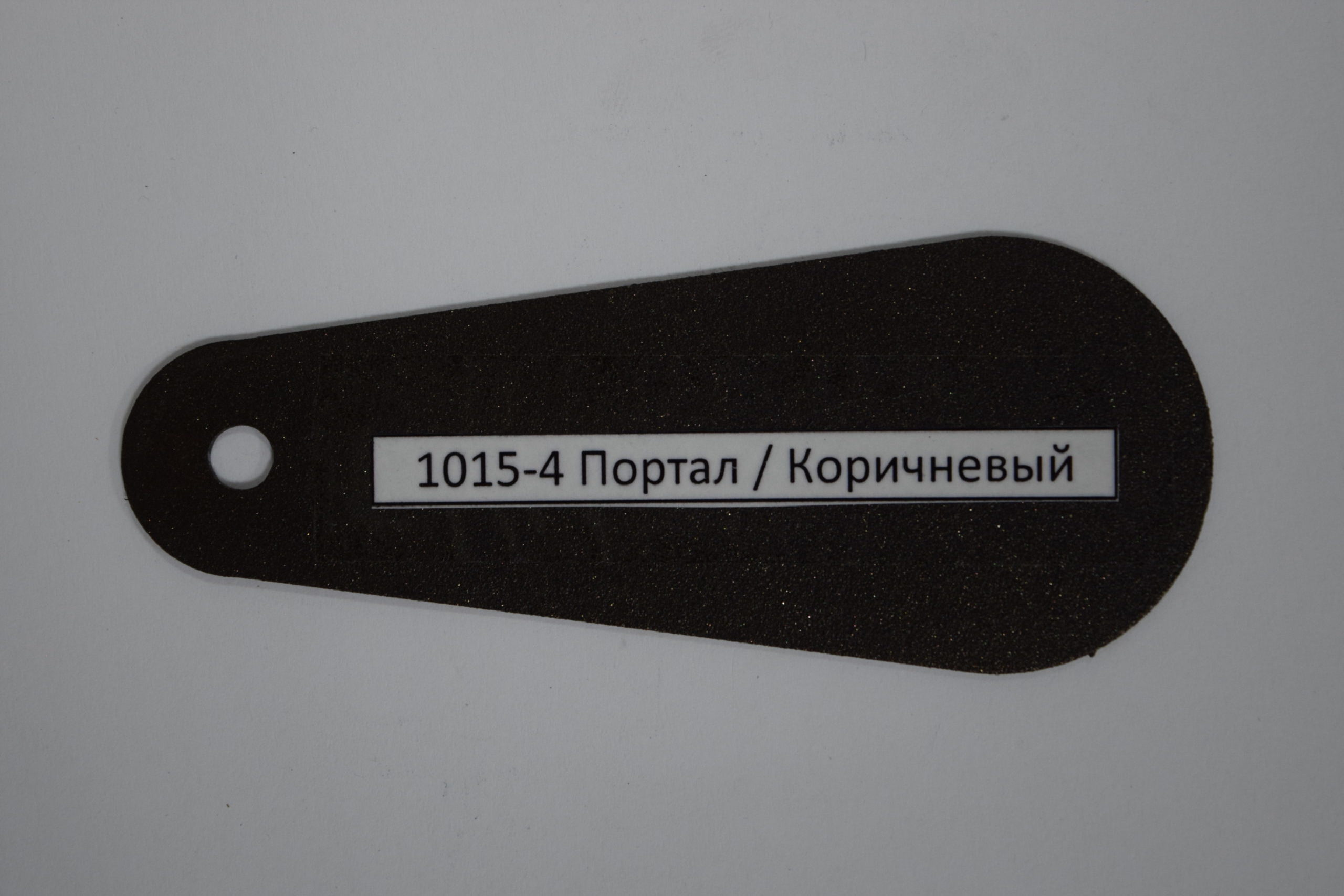порошковая краска п-пл 1015-4 Портал\ Коричневый