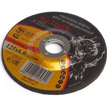 Зачистные абразивные диски 125*6*22,2