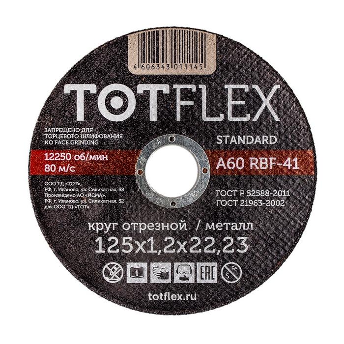 41 125х1.2х22 A R BF TOTFLEX STANDARD