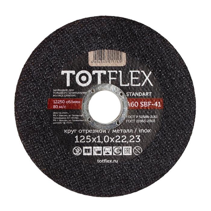 41 125х1х22 A R BF TOTFLEX STANDARD