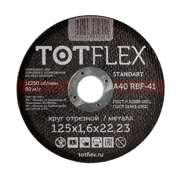 41 150х1.6х22 А R BF TOTFLEX STANDARD