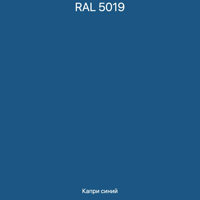 5019 Порошковая краска RAL5019(капри синий) гладкая глянцевая PE MICROPUL 25кг
