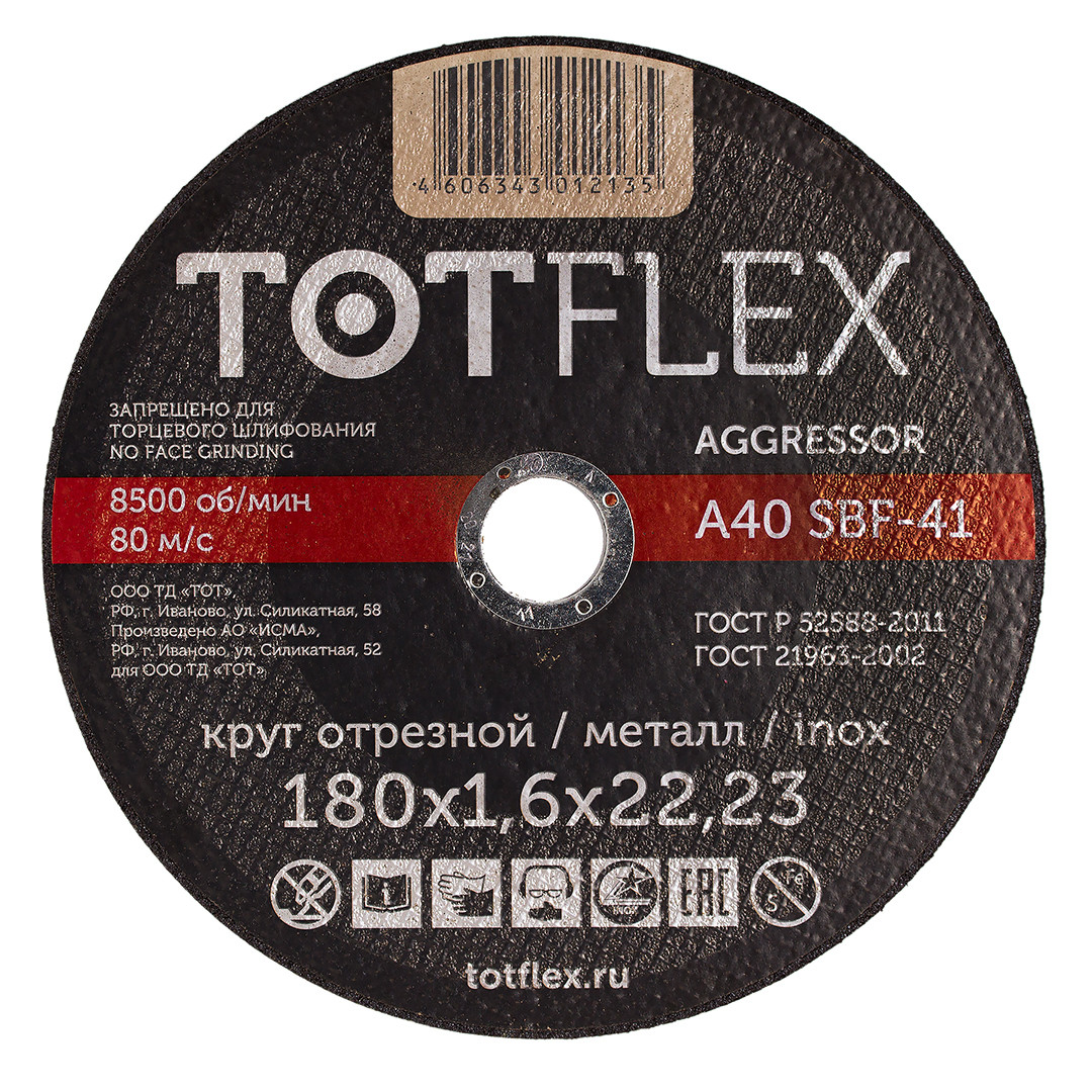 41 180х1.6х22 А R BF TOTFLEX AGGRESSOR