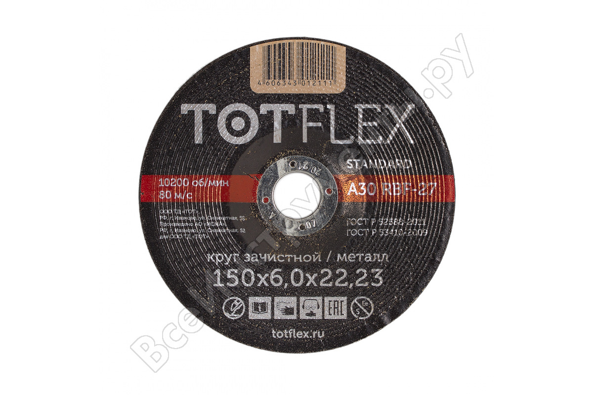 27 150х6х22   А R BF  TOTFLEX STANDARD